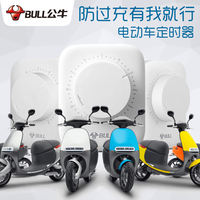 Bull electric self-driving charging timer automatic power off mechanical timing control time control switch socket