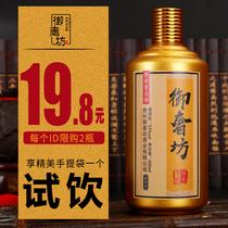 贵州白酒内宫牌酱香型纯粮食原浆酒古典老酱香