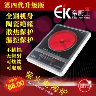 SBE420升级版不锈钢超薄远红外光波电陶炉茶炉家用德国技术特价