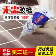 买2送1美缝剂瓷砖地砖专用防水真美缝填缝剂勾逢剂胶金白色送工具
