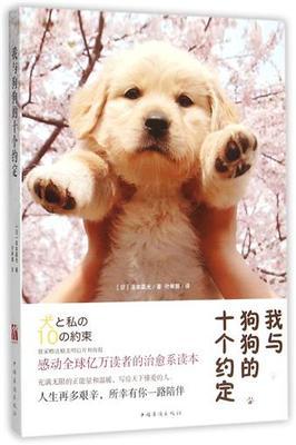 我与狗狗的十个约定 书  (日)泽本嘉光|译者:叶琳娜 中国华侨 正版