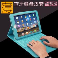 ipadair1/2保护套带蓝牙键盘Mini1234蓝牙键盘皮套/新iPad9.7寸套