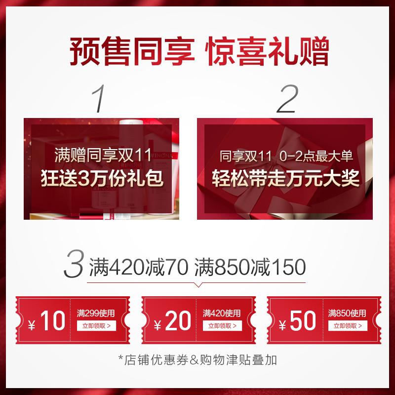 【11.11预售】薇诺娜马齿苋舒缓保湿喷雾150ml 敏感肌修护 爽肤水