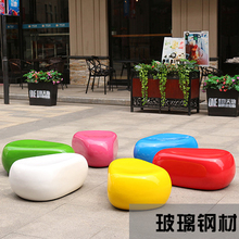 Creative Modern Simple FRP Recreational Seats Pebble Benches Outdoor Fashion Mall Public Recreational Benches