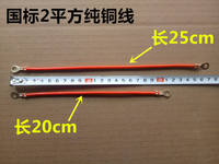 GB 2 square copper electric vehicle battery cable 4 square high temperature fire line tricycle battery line