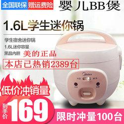 美的小电饭煲1.6L多功能迷你型饭煲学生单人宿舍1人-2人婴儿BB煲