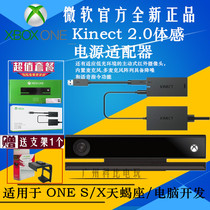 微软原装XBOX ONE S X体感器xboxone Kinect 2.0PC windows传感器