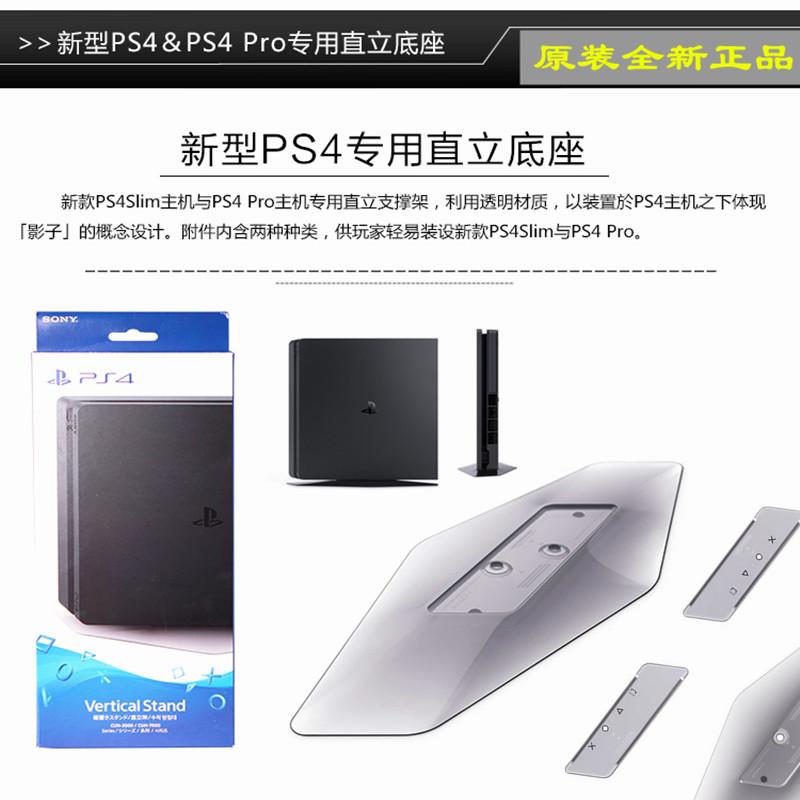 新款slim/pro型PS4主机原装支架/底座 散热底座 全新原封 现货