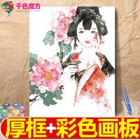 diy数字油画古风手工填充画人物卡通动漫手绘油彩填色装饰画美女