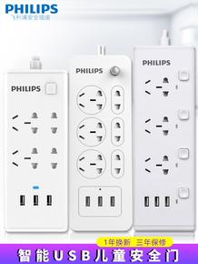 飞利浦插座3USB家用插线板6位1.8米带线插排带开关接线板智能创意