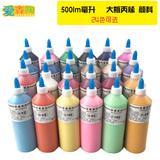 批发大瓶丙烯颜料500ml毫升diy彩绘石膏涂鸦儿童美术创意绘画包邮