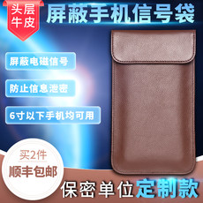 Zhi Youan real cowhide 6 inch shielded mobile phone signal bag isolation bag military industrial large pregnant women radiation prevention