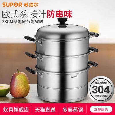 苏泊尔食品级304不锈钢蒸锅三层高拱盖大容量复底原味电磁炉通用