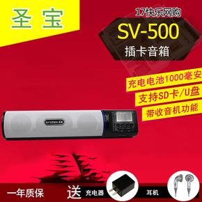 圣宝 SV-500迷你音响便携插卡收音机带mp3音乐播放器外放 小音箱