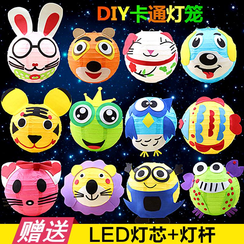 中秋节儿童卡通手提diy灯笼手工制作材料包纸灯笼幼儿园装饰礼物