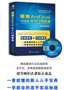 5.5北京精雕软件书籍教材转换器加密狗5.2视频教程木雕刻精雕图库