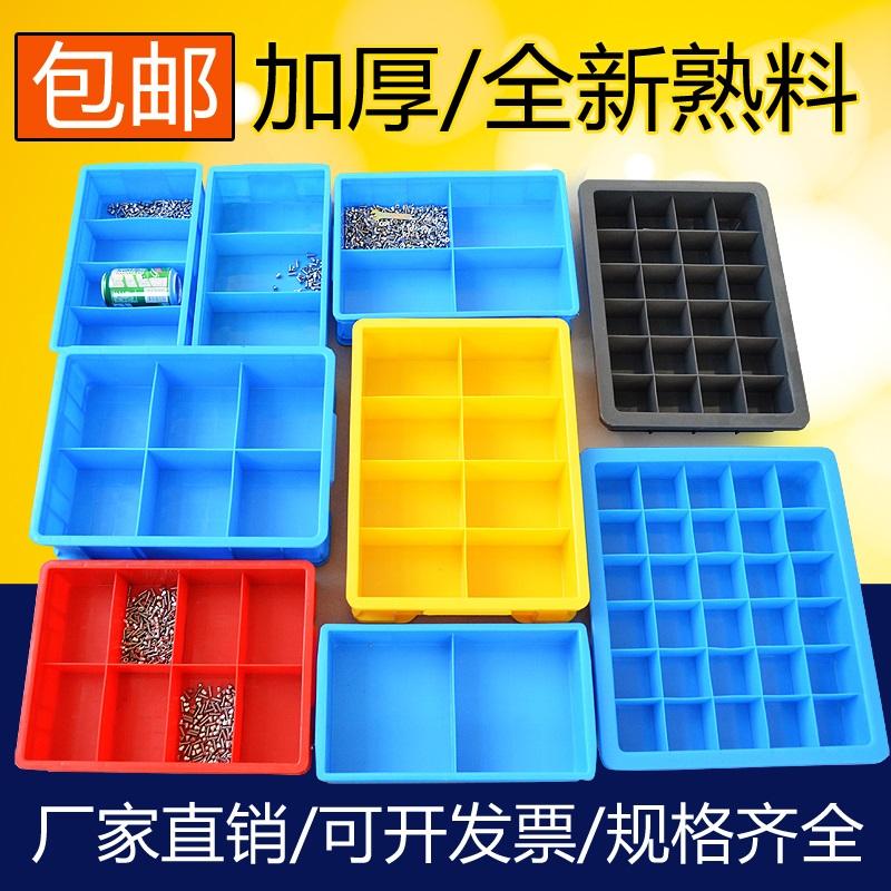 分格收纳盒零件盒塑料盒子多格箱五金工具箱格子物料盒元件螺丝盒