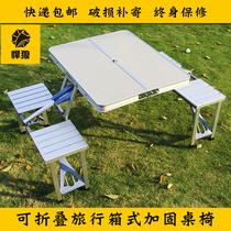 Table pliante extérieure table en alliage daluminium portatif ensemble dune seule pièce et chaise pique-nique table de pique-nique table de stalle de barbecue publicité table dexposition de lindustrie