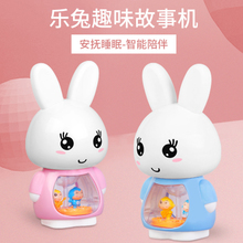 乐兔儿童故事机小兔子玩具宝宝音乐儿歌播放器可充电智能早教机