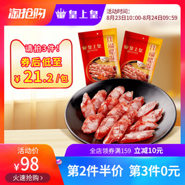 皇上皇佳福腊肠300g*2广式腊肠广东香肠广味腊肉广州特产正宗腊味图片