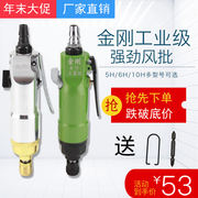 King Kong gun type wind batch pneumatic screwdriver 5H6h pneumatic tools pneumatic screwdriver woodworking gas screwdriver screwdriver