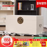 简美丽家现代新中式实木板式结合字画盒储物箱实木衣箱书画箱婚嫁