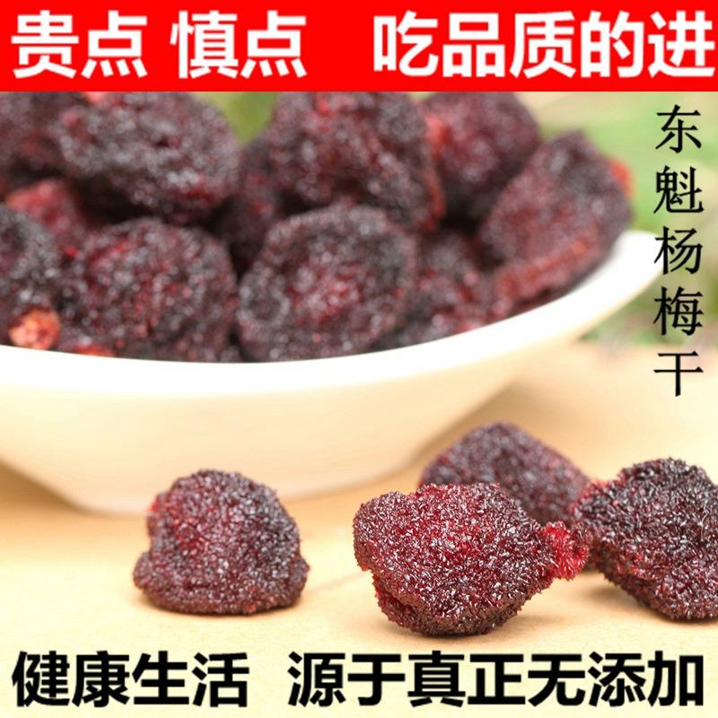 【天天特价】东魁杨梅干 蜜饯果脯酸梅干 无添加 孕妇零食品200克