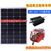 太阳能电动车充电