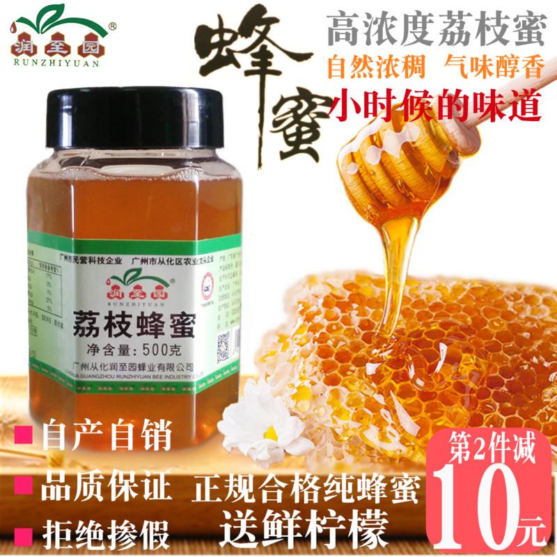 荔枝蜜纯正天然蜜糖农家自产无添加正宗蜂糖1斤荔枝蜂蜜500g包邮