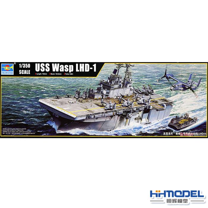 恒辉模型 小号手 舰船模型 05611 1/350美国黄蜂级航空母舰 LHD-1