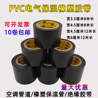 Electrical insulation tape 10CM wide PVC electrical electrical tape rubber insulation high viscosity PVC rubber band