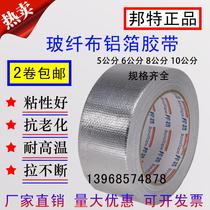 加厚耐高温隔热铝膜胶带多功能锡纸防辐射自粘铝箔防水胶布缠铸铁