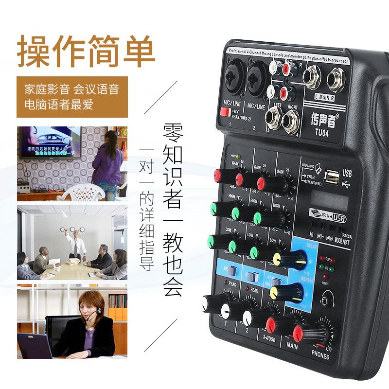传声者 TU04专业四4路迷你 调音台 小型带混响USB接口带蓝牙舞台演出家用直播效果器