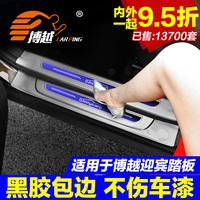 专用于16-18款吉利博越迎宾踏板门槛条 改装专用装饰踏板后护板