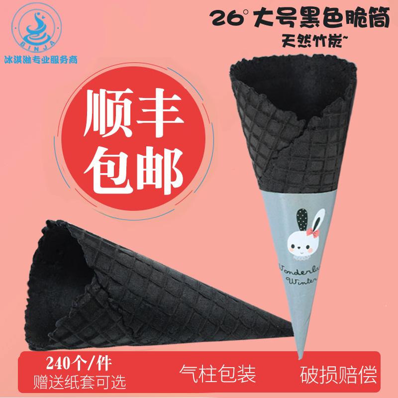 酸奶冰淇凌淋激凌粉机竹炭黑色26度大号脆皮甜筒华夫蛋卷皮发顺丰