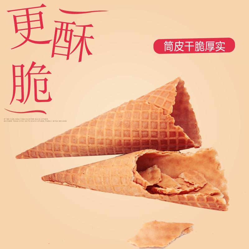 商用中号珍宝筒冰淇淋激凌华夫脆皮雪糕皮甜筒脆皮蛋卷蛋筒壳包邮