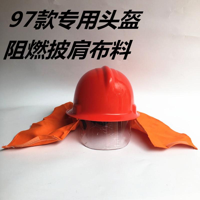加厚消防头盔消防帽97防火帽消防员披肩带罩头盔消防微站备用包邮
