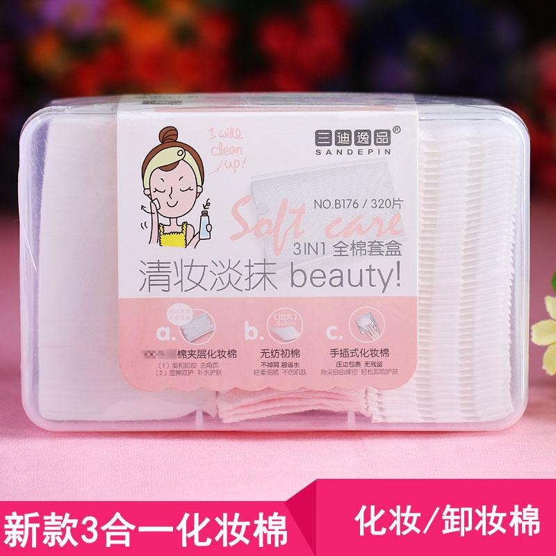 双面优质化妆棉