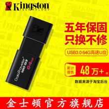 金士顿U盘64gu盘 高速USB3.0 DT100G3 64G U盘64g优盘高速U盘