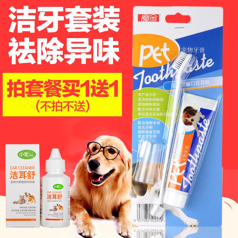狗牙刷牙膏套裝