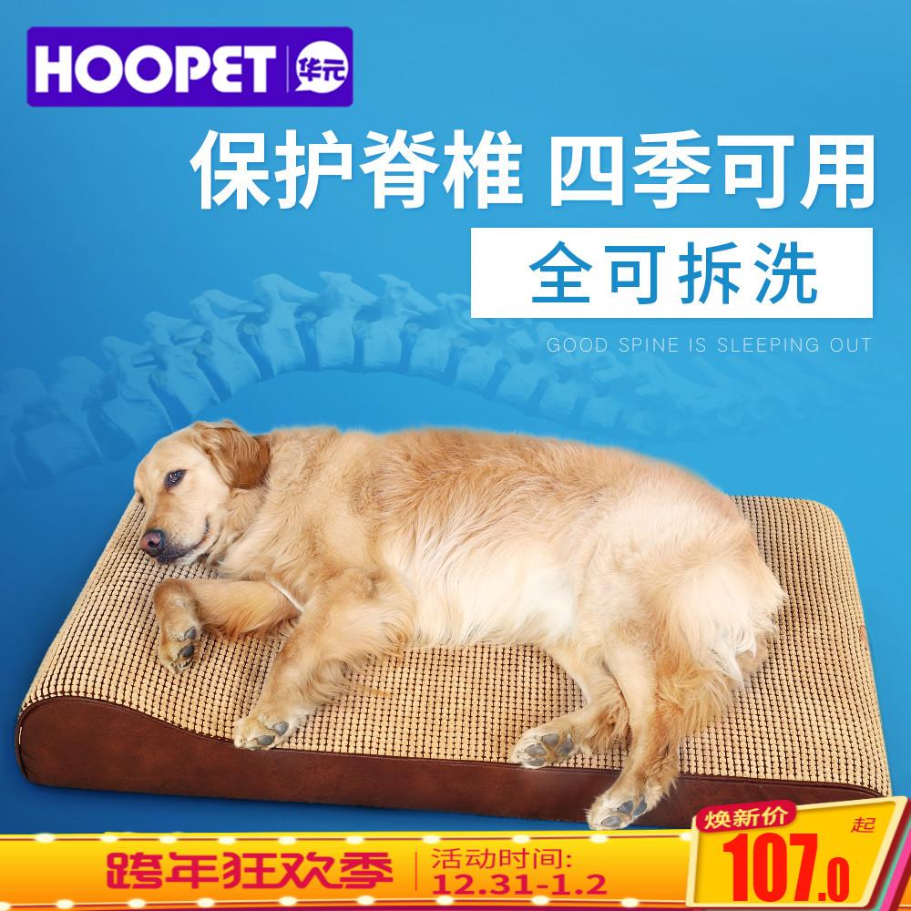 狗窝狗床宠物冬天泰迪狗垫子金毛萨摩沙发睡觉窝垫可拆洗四季通用3元优惠券