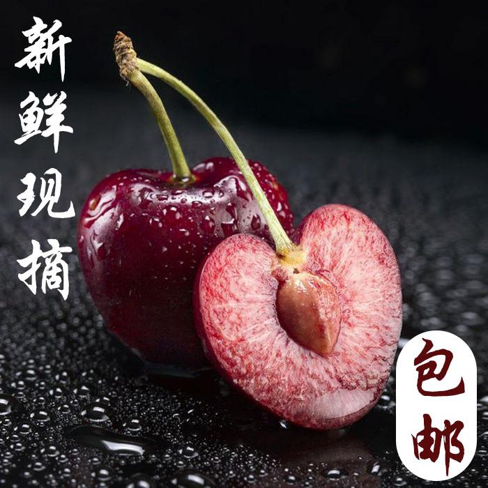 当季车厘子 新鲜现摘 四川汶川大樱桃新鲜水果2斤包邮