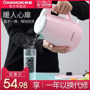 长虹电热烧水壶家用保温304不锈钢自动断电迷你正品小型特价电壶