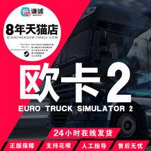 Simulator 欧洲模拟卡车2 PC正版游戏Euro 欧卡2 Truck Steam
