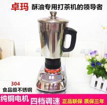 大容量全钢桶加厚四健调速 卓玛牌酥油茶搅拌机打茶机酥油茶机8磅