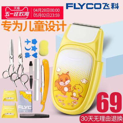 飞科婴儿童理发器超静音剃头发推子理发器充电动式新生儿宝宝家用有假货吗