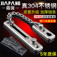 Jia Pang anti-theft chain door chain door latch anti-theft lock deduction anti-theft deduction security chain lock stainless steel refused to punch