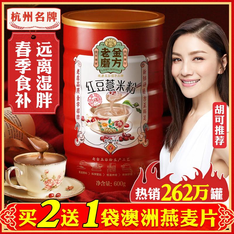 【老金磨方旗舰店】红豆薏米粉600g送钢勺原价39.9元