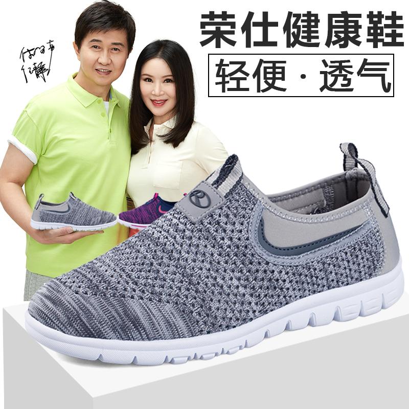 中老年人跑步鞋