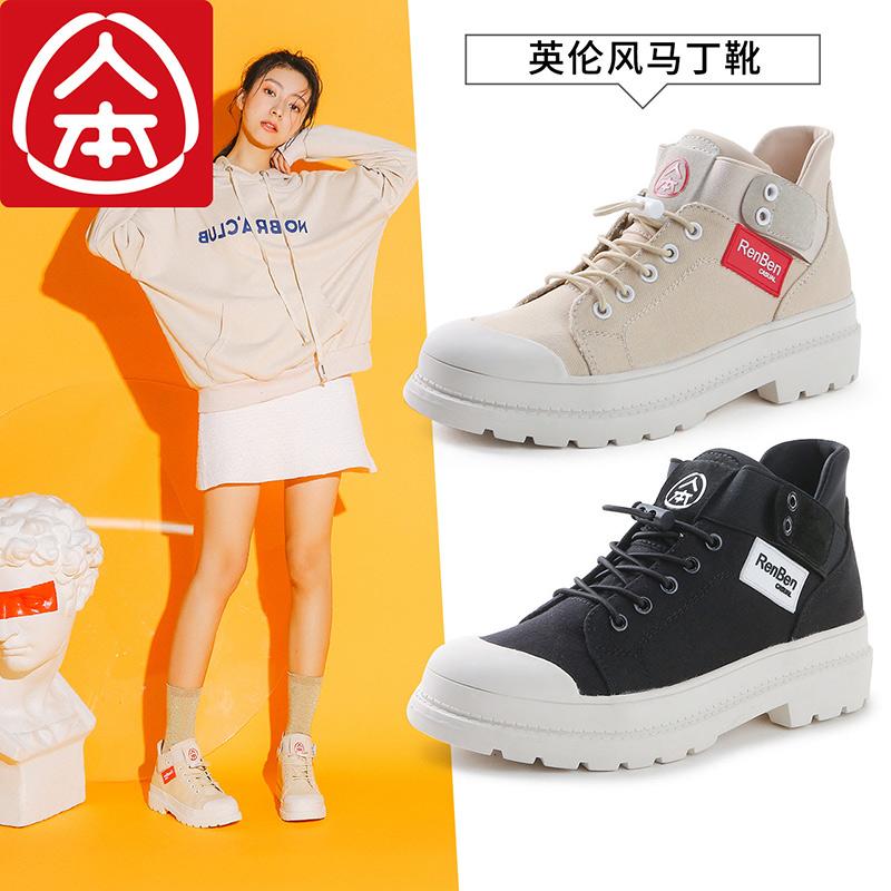 韩版平跟马丁靴